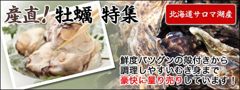 北海道 サロマ湖産鮮度バツグンの殻付きから 調理しやすいむき身まで 豪快に量り売りしています! 産直!牡蠣 特集